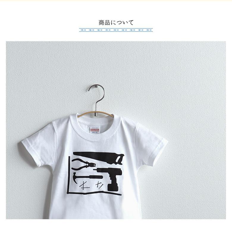 キミのつくえグッズ_子供Tシャツ_03