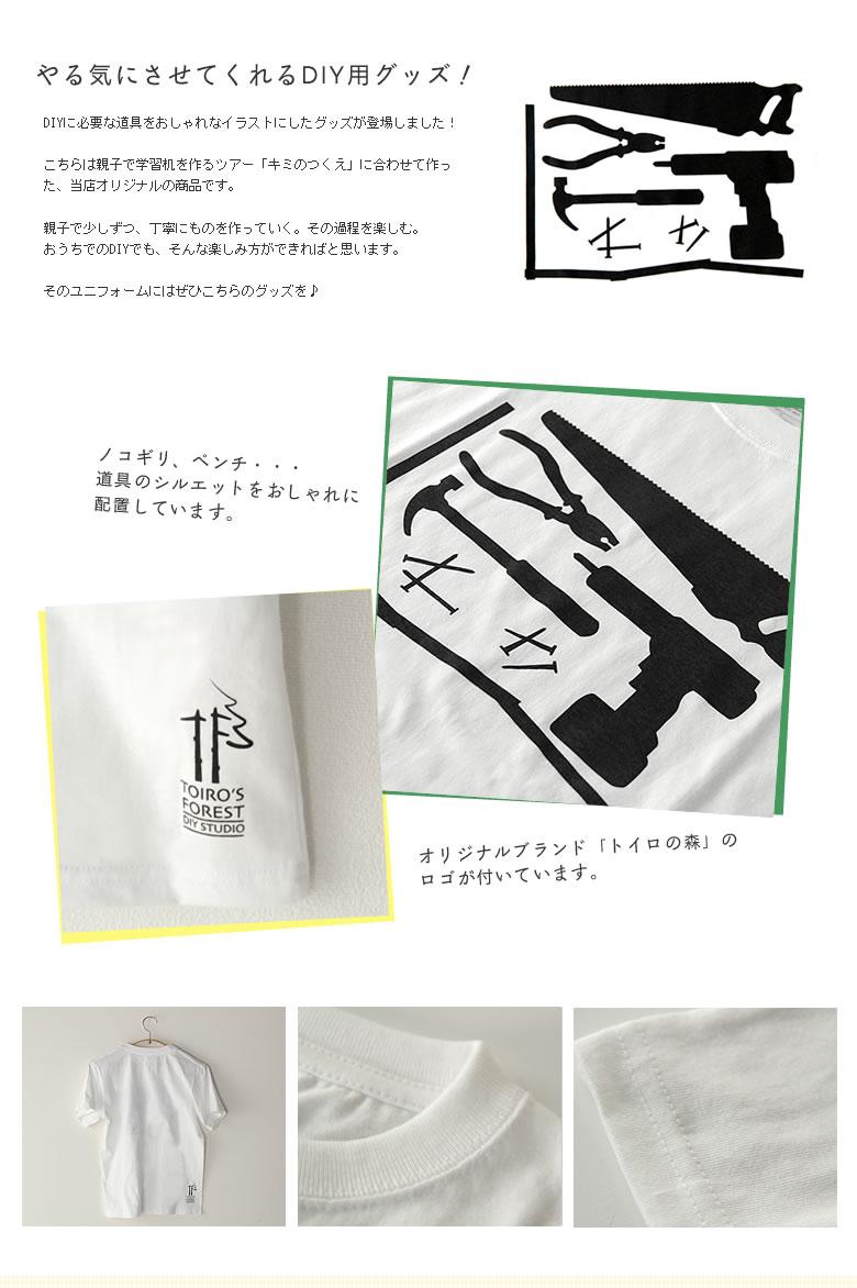 キミのつくえグッズ_大人Tシャツ_02