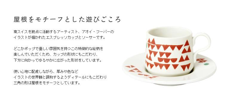 Sabato espresso_c&s TETTO テット02