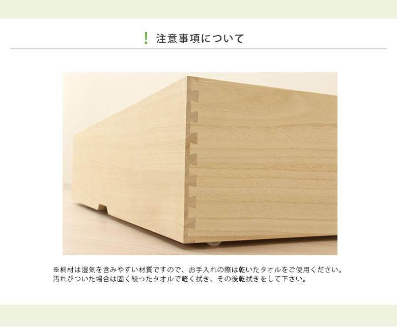 桐収納ボックス