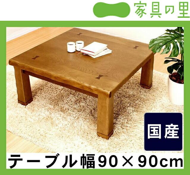 こたつ・こたつ布団 正方形 65cm〜90cm角