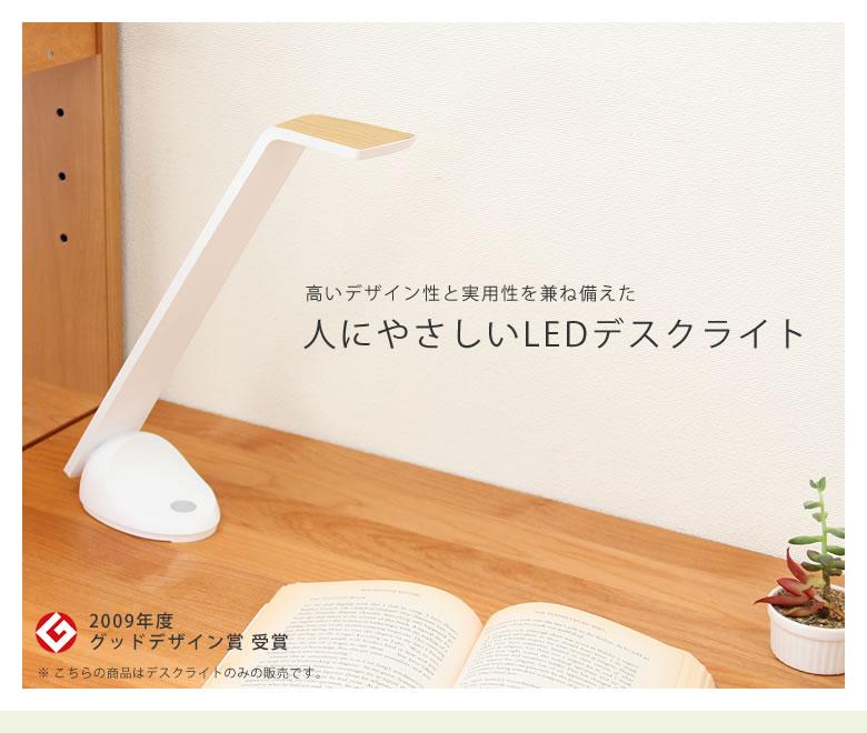 LEDデスクライト_00