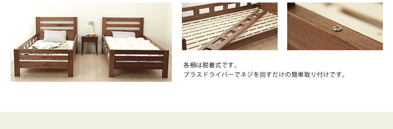 ウォールナット材の落ち着きのある二段ベッド04