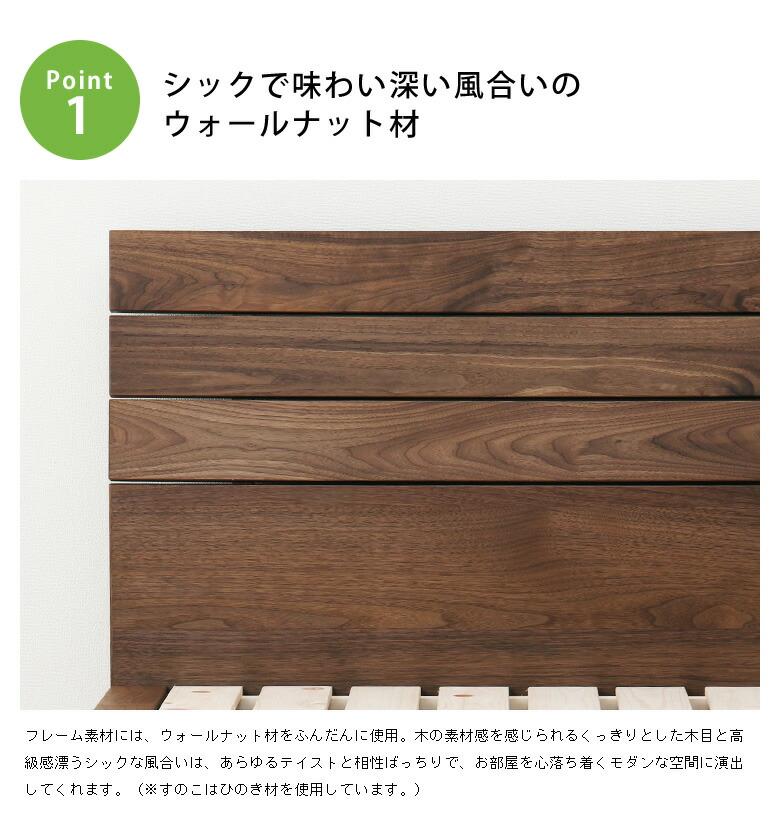 上質でシンプルなデザインの国産すのこベッド_03