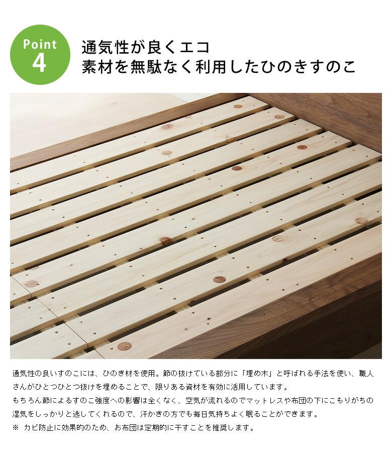 上質でシンプルなデザインの国産すのこベッド_06