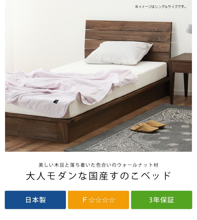 上質でシンプルなデザインの国産すのこベッド_01