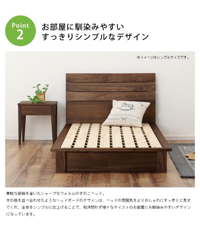 上質でシンプルなデザインの国産すのこベッド_04