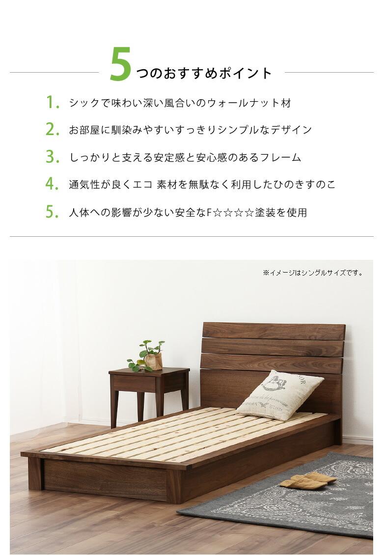 上質でシンプルなデザインの国産すのこベッド_10