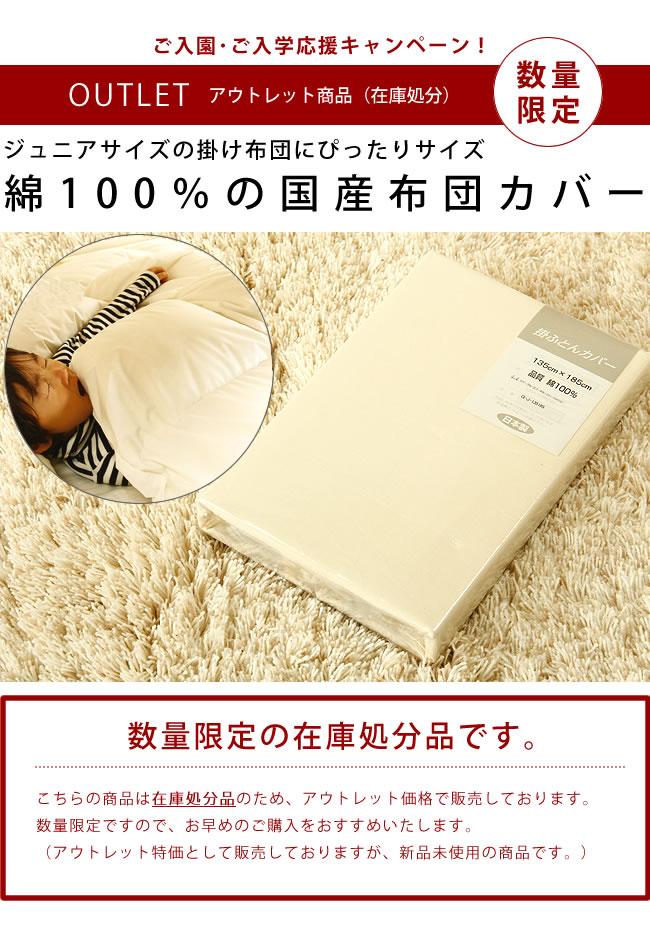 カバーリング_ジュニアサイズ専用綿100%布団カバー-アウトレット