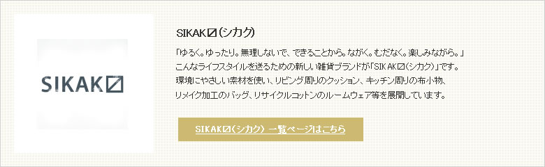 SIKAK(シカク)_ブランド説明