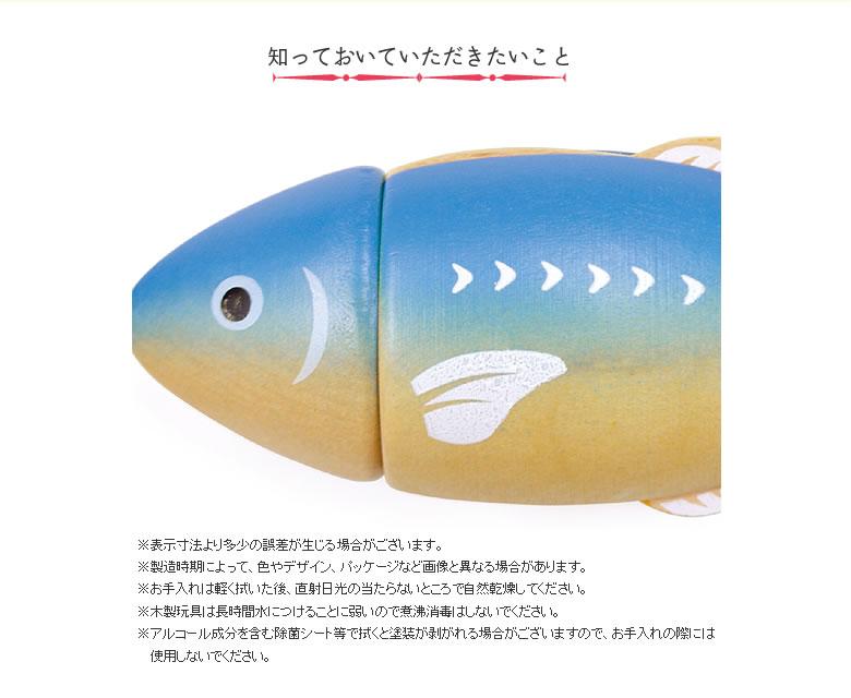 WOODY PUDDY(ウッディ プッディ)_はじめてのおままごと_焼き魚セット_13