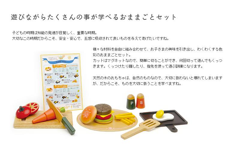 WOODY PUDDY(ウッディ プッディ)_はじめてのおままごと_洋食屋さんセット_02