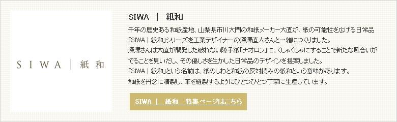 SIWA(シワ)ブランド説明