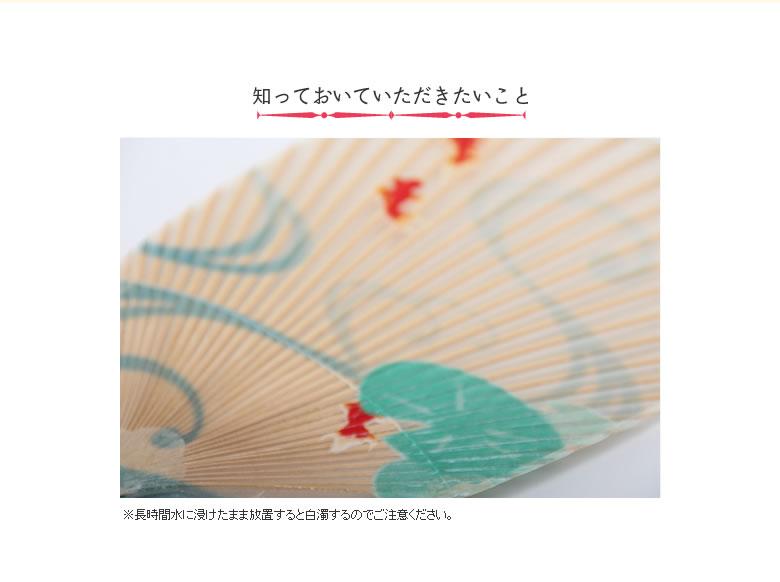 カミノシゴト_水うちわ_09