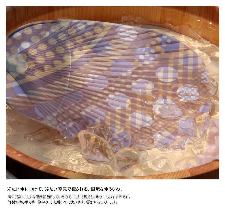 カミノシゴト_水うちわ_08