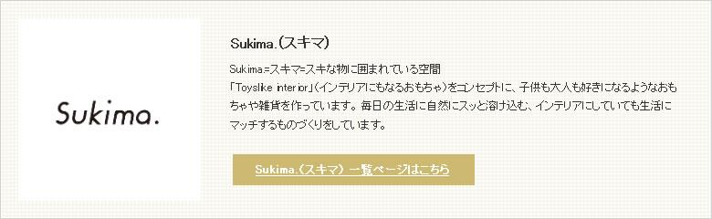 Sukima.(スキマ)