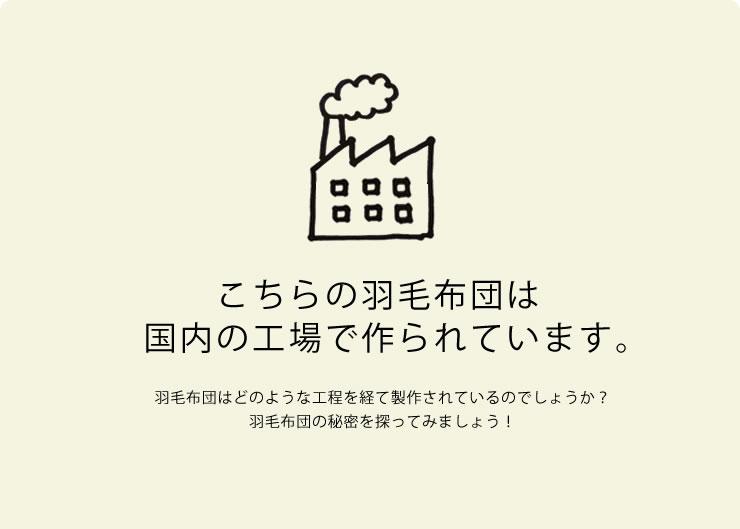 羽毛布団工場紹介_01