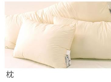 枕カテゴリ