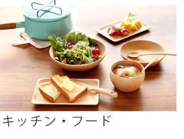 キッチン・フードカテゴリ