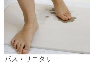 バス・サニタリーカテゴリ