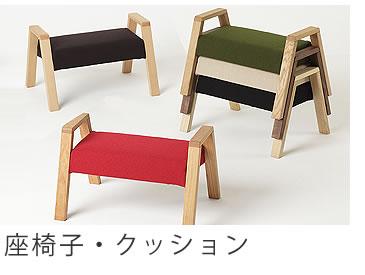 座椅子・クッション