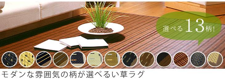 選べる13柄のい草ラグ(190×190cm)