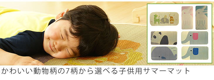 選べる7柄の子供用サマーマット(70×140cm)