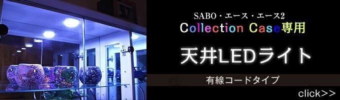 コレクションケース用ガラス棚板を単品・追加購入できます。
