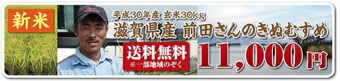 前田さんきぬむすめ30kg