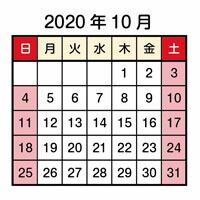2020年10月