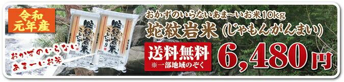 蛇紋岩米10kg