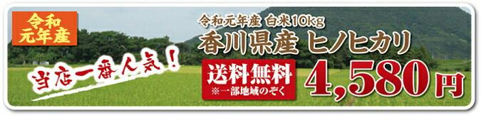 香川産ヒノヒカリ10kg