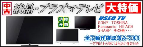 液晶テレビ・プラズマテレビ、大特価!