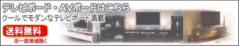 新品テレビボード・AVボードはこちら