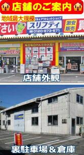 店舗のご案内 リサイクル&アウトレットショップ スリフティ(静岡市駿河区)