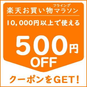 1万円△500円