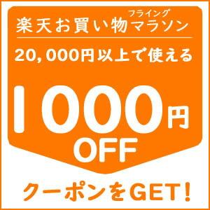 2万円△1000円