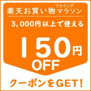 3000円△150円
