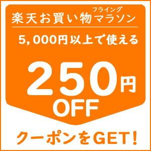 5000円△250円