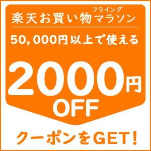 5万円△2000円