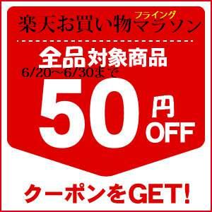 全品△50円