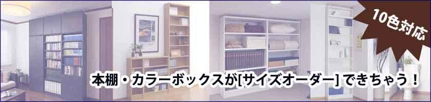 本棚 幅25〜29cm×奥行19cm×高さ178cm (代引き不可) オーダー 【標準棚仕様】 書棚 オシャレ 薄型 セミオーダーラック
