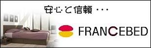 フランスベッドバナー