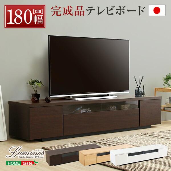 大型テレビ台180