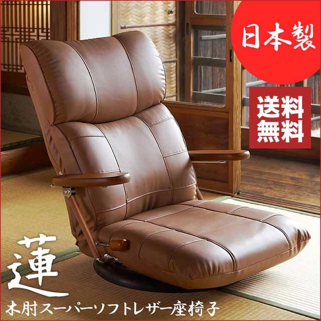 宮武座椅子