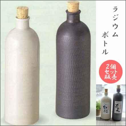 ラジウムボトル