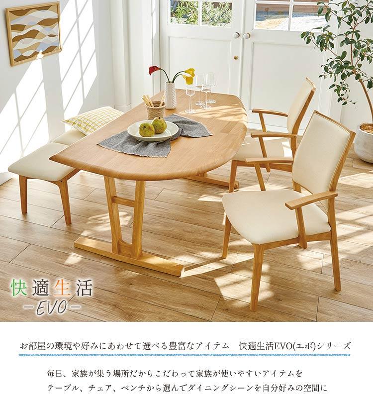 幅150cm ダイニングテーブル 2本脚カラー2色 変形 テーブル ウレタン塗装 テーブル 木製 サイズオーダー シンプル ベーシック ナチュラル 快適生活EVO エボ