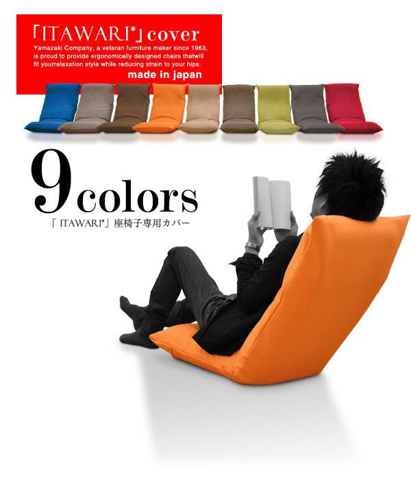 ITAWARI座椅子カバー