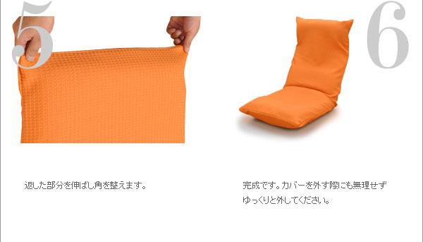 ITAWARI座椅子カバー:取り付け5、6