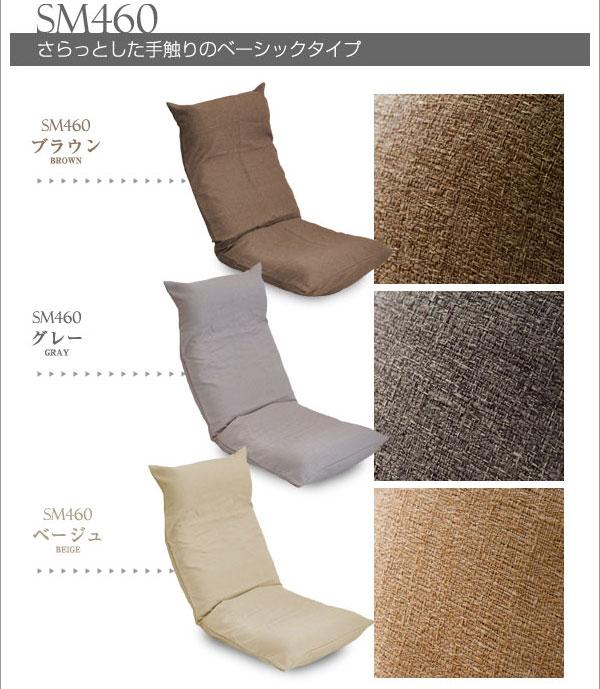 ITAWARI座椅子カバー:SM460
